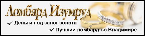 Ломбард Изумруд33